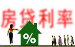 四大行首套房贷利率持续上行 适应楼市调控需要