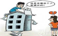 婚后得房判定标准关键看买房的钱是谁的