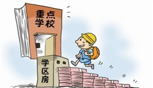北京市区两级住建部门联合执法 严打炒作学区房行为