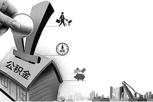 低企业住房公积金缴存比例政策 促进实体经济平稳增长发挥