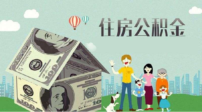 住房城乡建设部等三部门发 改进住房公积金缴存机制进一步降低企业成本