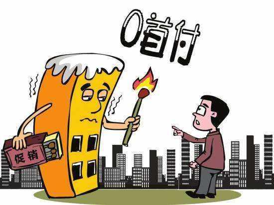 """贵阳市发布严打""""首付贷""""""""假按揭""""等市场违规行为等房地产调控政策"""