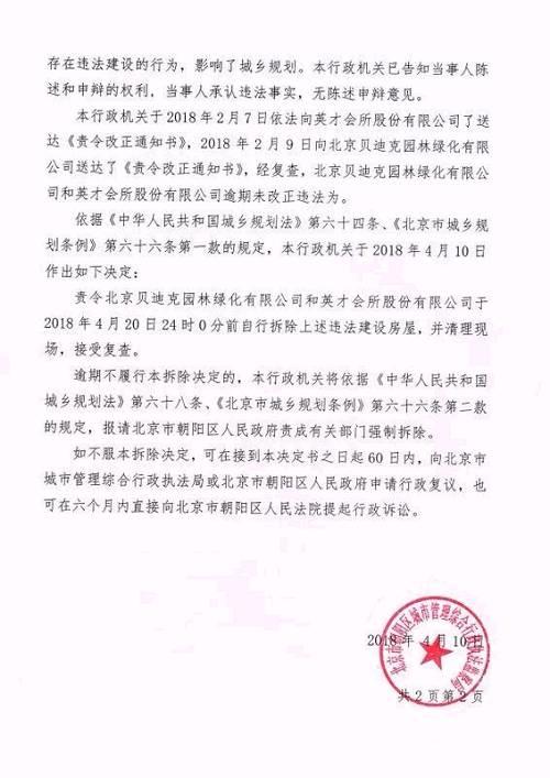 深度丨两年六次发出八份停建令 北京英才会所楼盘拆除之难