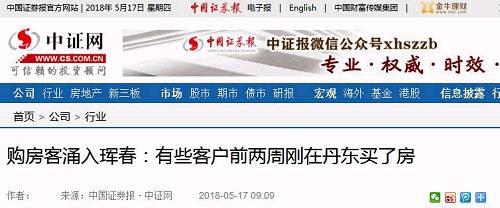 中国炒房客如同一群嗅觉灵敏的游击队让人捉摸不定防不胜防