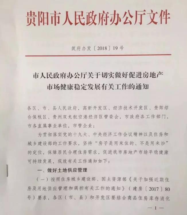 (来源:贵阳市人民政府)