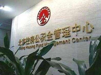 公积金管理部门发布 取消了身份证明材料复印件作为办理要件