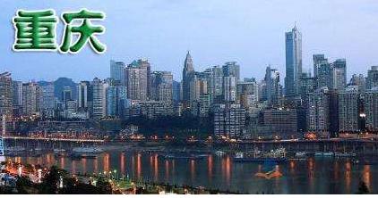 重庆将对房地产市场进行为期5个月的专项整治