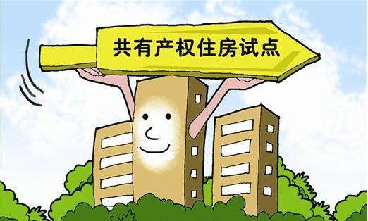 继京沪之后 广州也开始试点共有产权房了