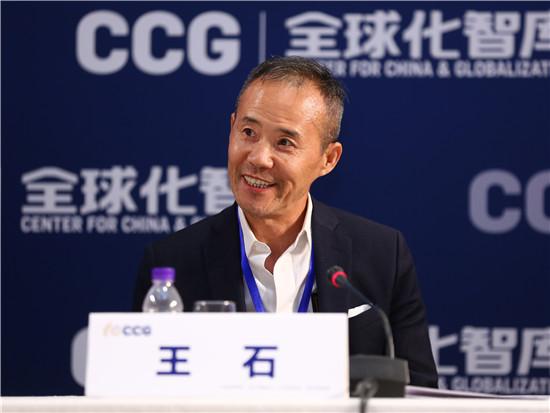 全球化智库(CCG)主办第四届中国与全球化论坛在北京(楼盘)银泰中心举行