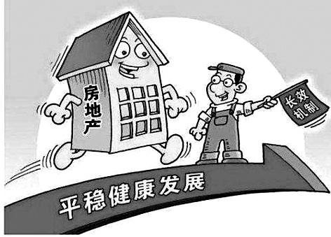 住房城乡建设部进一步做好房地产市场调控