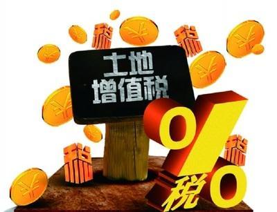 财政部:对改制国企免征土地增值税