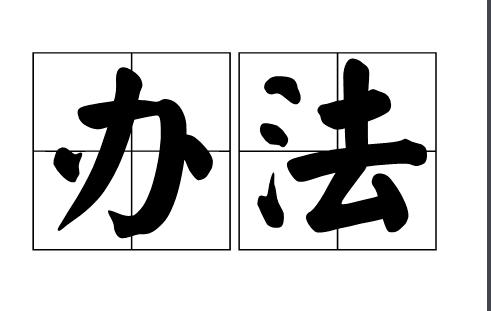 武汉市大学毕业生保障性住房供给与管理办法(试行)