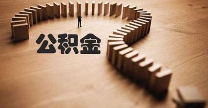 住房公积金缴存数额有哪些限定 个人住房公积金是如何计算的