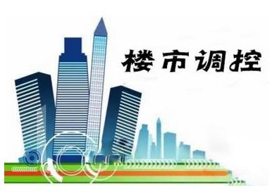 西安、宜昌、天津、徐州四个城市再次收紧房地产调控