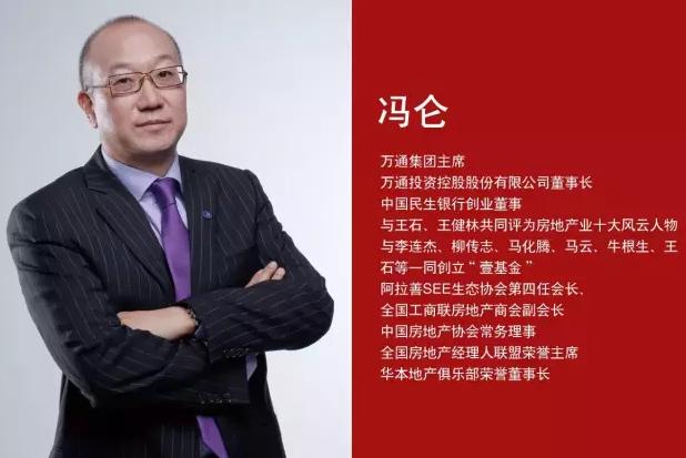 """中国房地产业已经进入了""""后开发时代"""""""