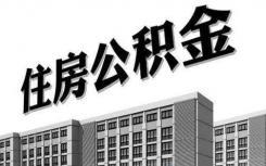 下月1日起 北京住房公积金的月缴存额上限将上调至6096元