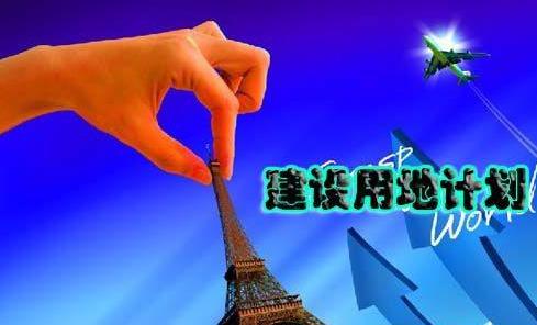 今年北京计划建设用地供应总量4300公顷 其中住宅用地1200公顷