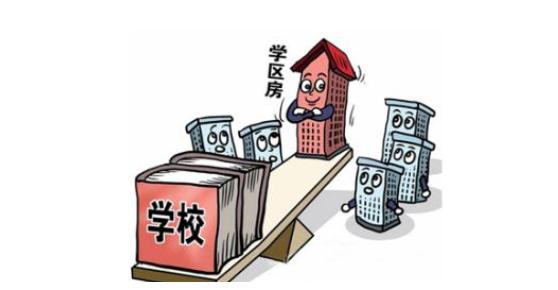 房产:学区房等特殊房产不是好投资