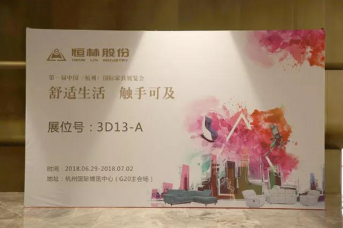 恒林股份精彩亮相首届杭州国际家具展