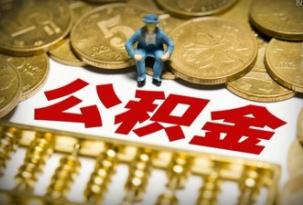 青岛公积金三项惠民政策落地租房职工提取额度将上调