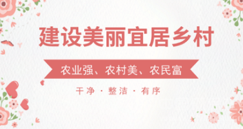 云南印发农村人居环境整治三年行动实施方案