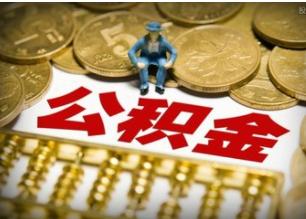 2018年度重庆住房公积金缴存基数上调
