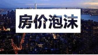 中国的房地产是库存高严重滞销的
