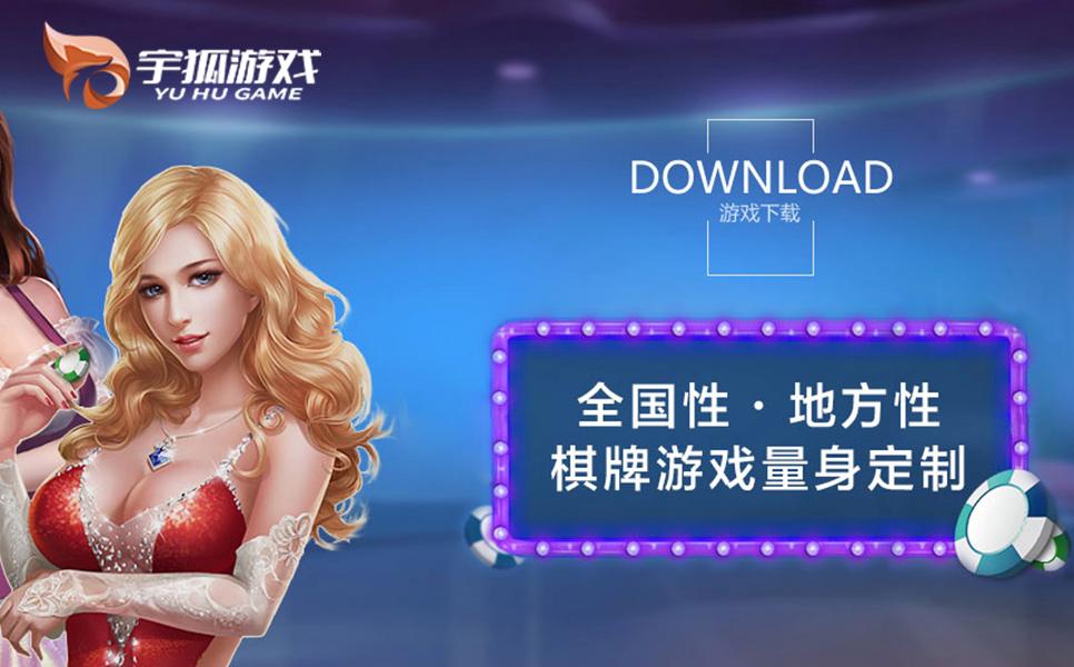 宇狐手机游戏行业中领先  值得信赖的游戏合作品牌