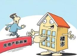 一二手房价格倒挂楼市呈现出买房好似打新股的特征