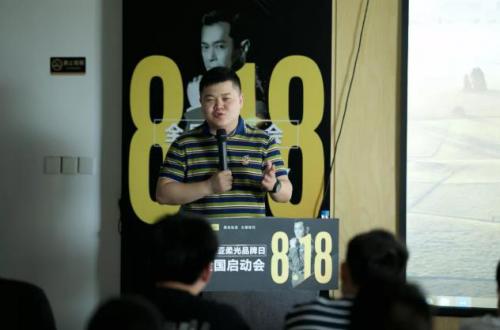 818亚细亚柔光品牌日 全国联动启动会预燃45周年