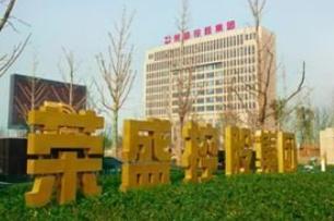 荣盛控股还正筹备收购A股上市平台大通燃气