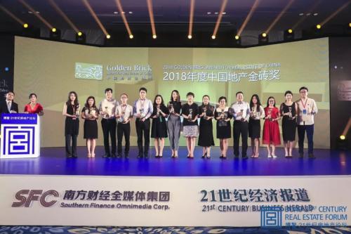 新力地产荣获2018年度品质地产综合大奖