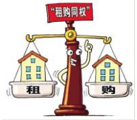 一些城市施行租购同权过程中 面临三重困境