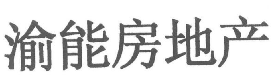 渝能产业进行工商变更上海桑祥为拍股权而成立