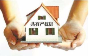 今年下半年北京将有较大体量的共有产权房入市