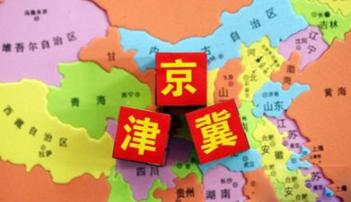 京津冀区域发展指数昨日首次发布