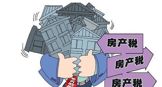 目前房地产税法草案已经初步形成