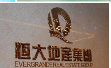 中国恒大8月7日领涨内房股 涨幅最高时超27%