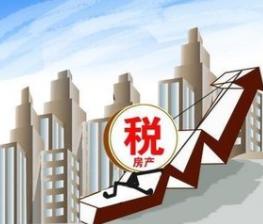 我国不动产登记体系进入到全面运行阶段中国房产税全透明
