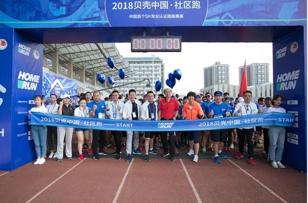 贝壳中国社区跑第三站降临郑州 上千名跑者共同来参与这场赛事