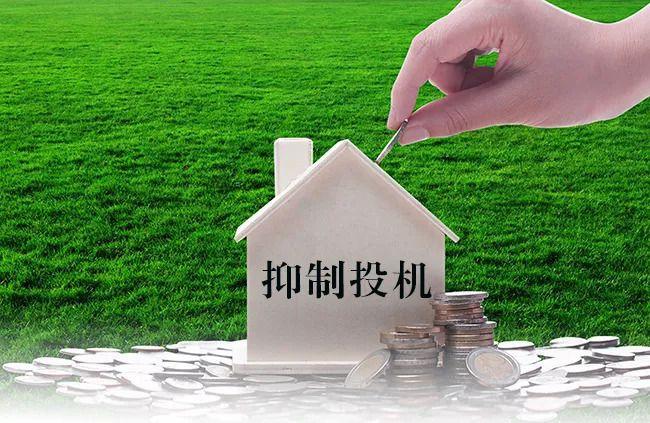 下半年将把握好个人住房信贷投放的区域和节奏