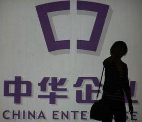 截至三季度末中华企业实现营业收入90.63亿元