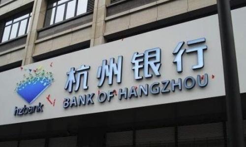 杭城各大银行基本执行首套房利率上浮15%-20%