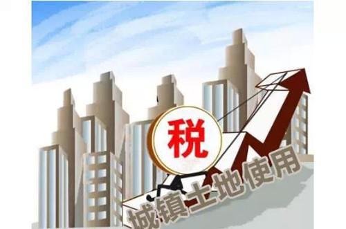 财政部发布《关于去产能和调结构房产税 城镇土地使用税政策的通知》