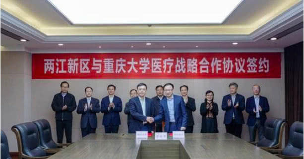 两江新区与重庆大学正式签署医疗战略合作协议