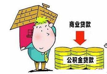 长沙发布《关于调整住房公积金贷款政策有关问题的通知》