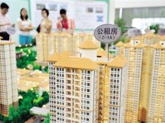 北京市住建委拟对存在违规行为的公租房家庭取消其保障房资格