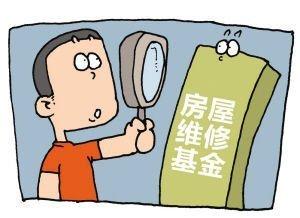天津进一步规范房屋专项维修资金归集管理