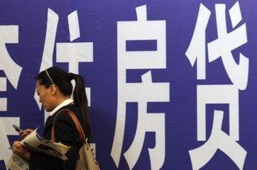 北京首套及二套房贷款平均利率环比均出现下降