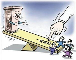 整治首付分期等形式违规为炒房人垫付资金